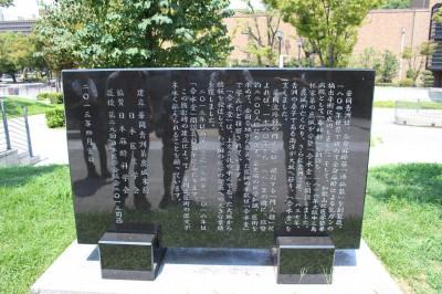 IMG_3817 華岡清州の碑(1)