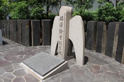 IMG_3804 福沢諭吉生誕の地(1)