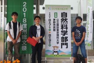 18.08.09信州総文祭0jpg