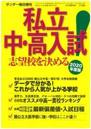 191030 サンデー毎日増刊_p001