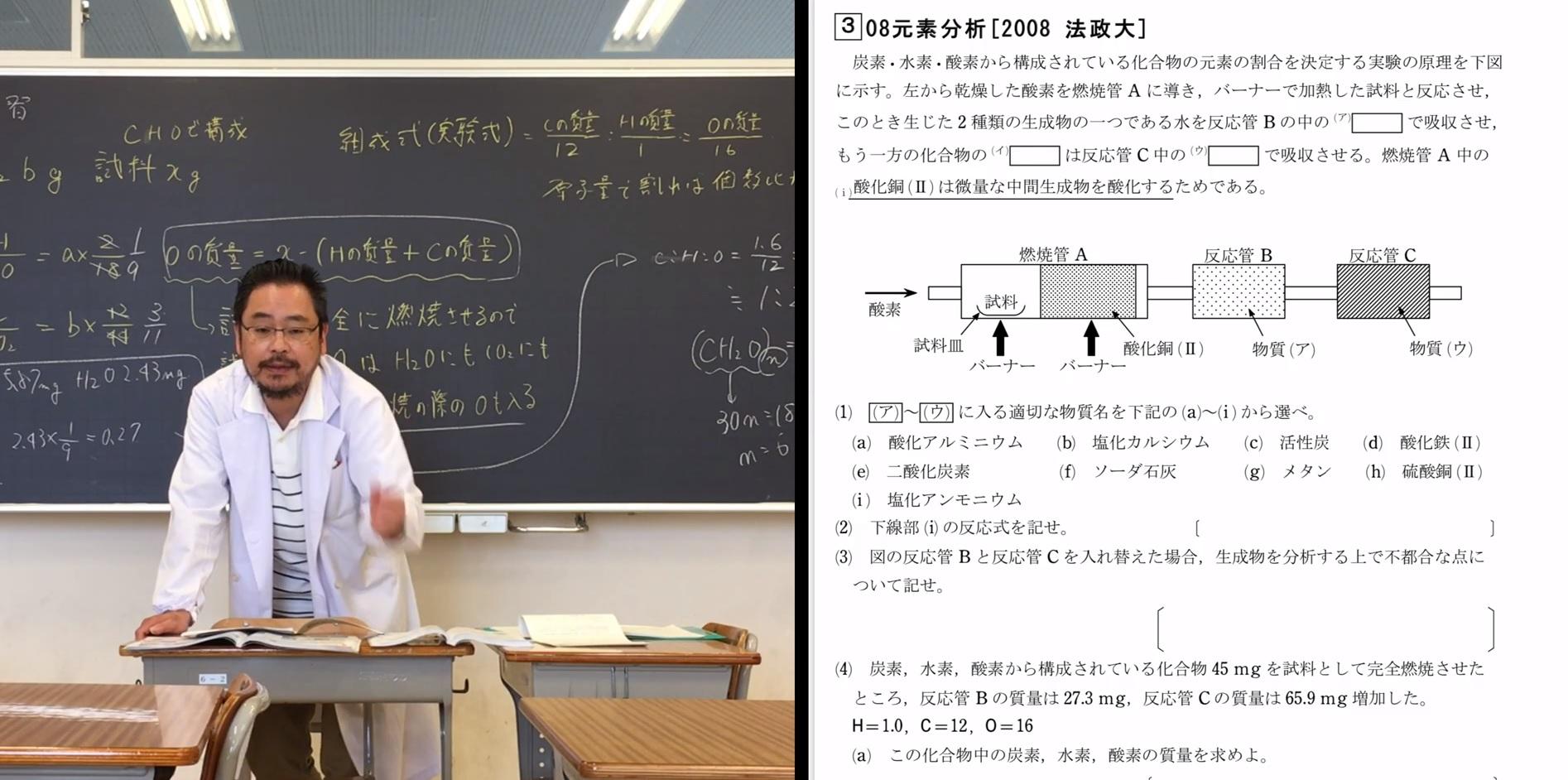 ⑰高橋先生理系化学