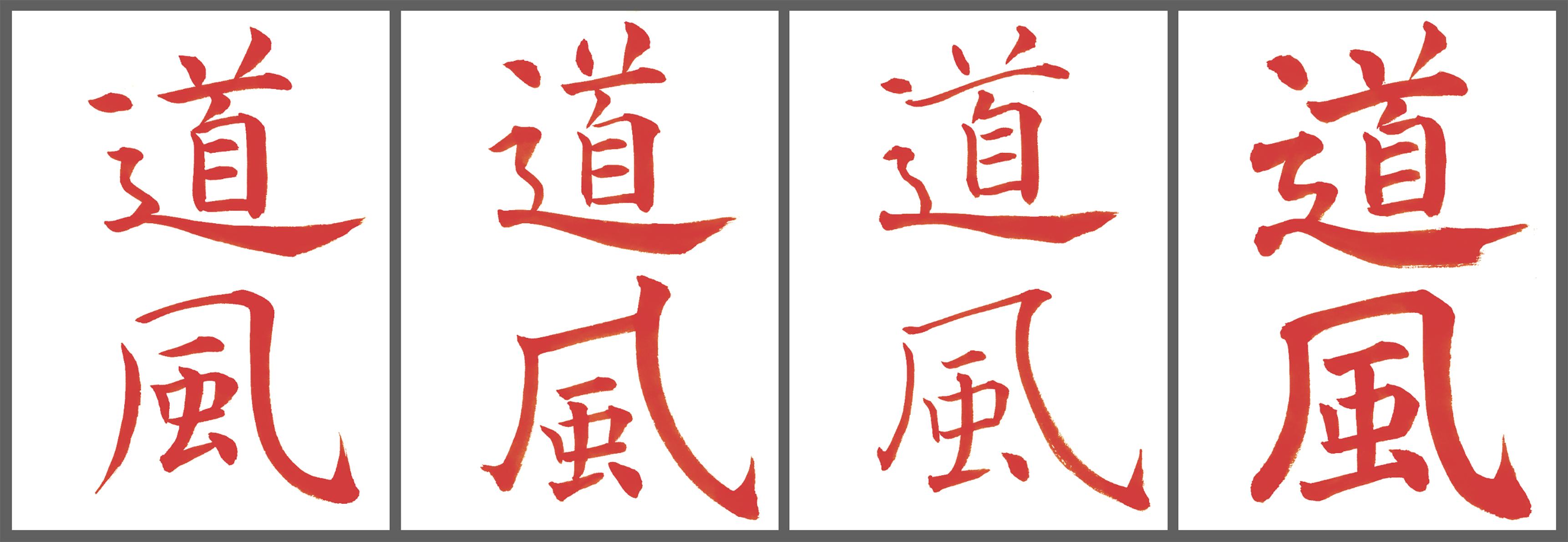 4種の書表現