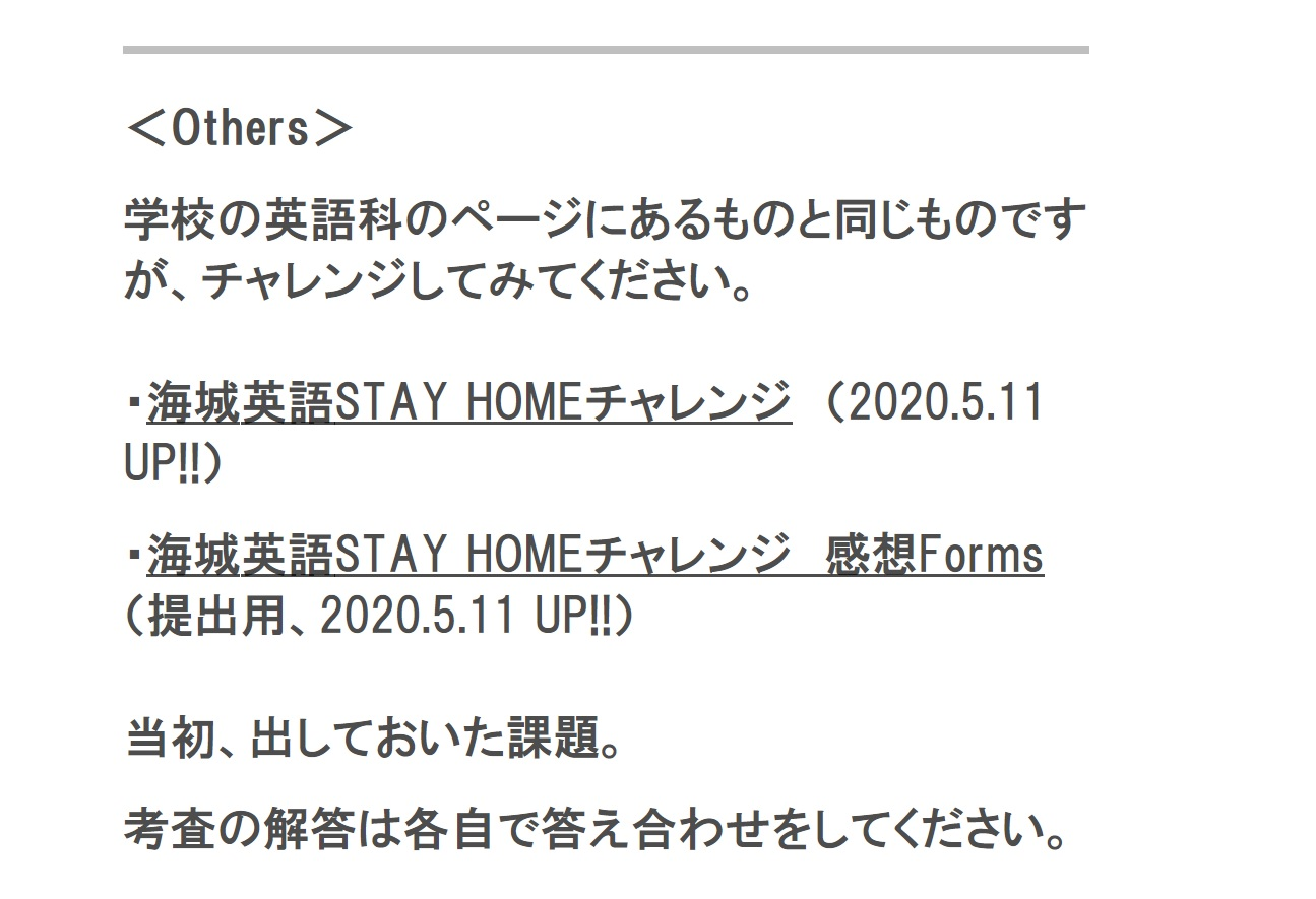 ⑧海城英語STAY HOMEチャレンジの紹介
