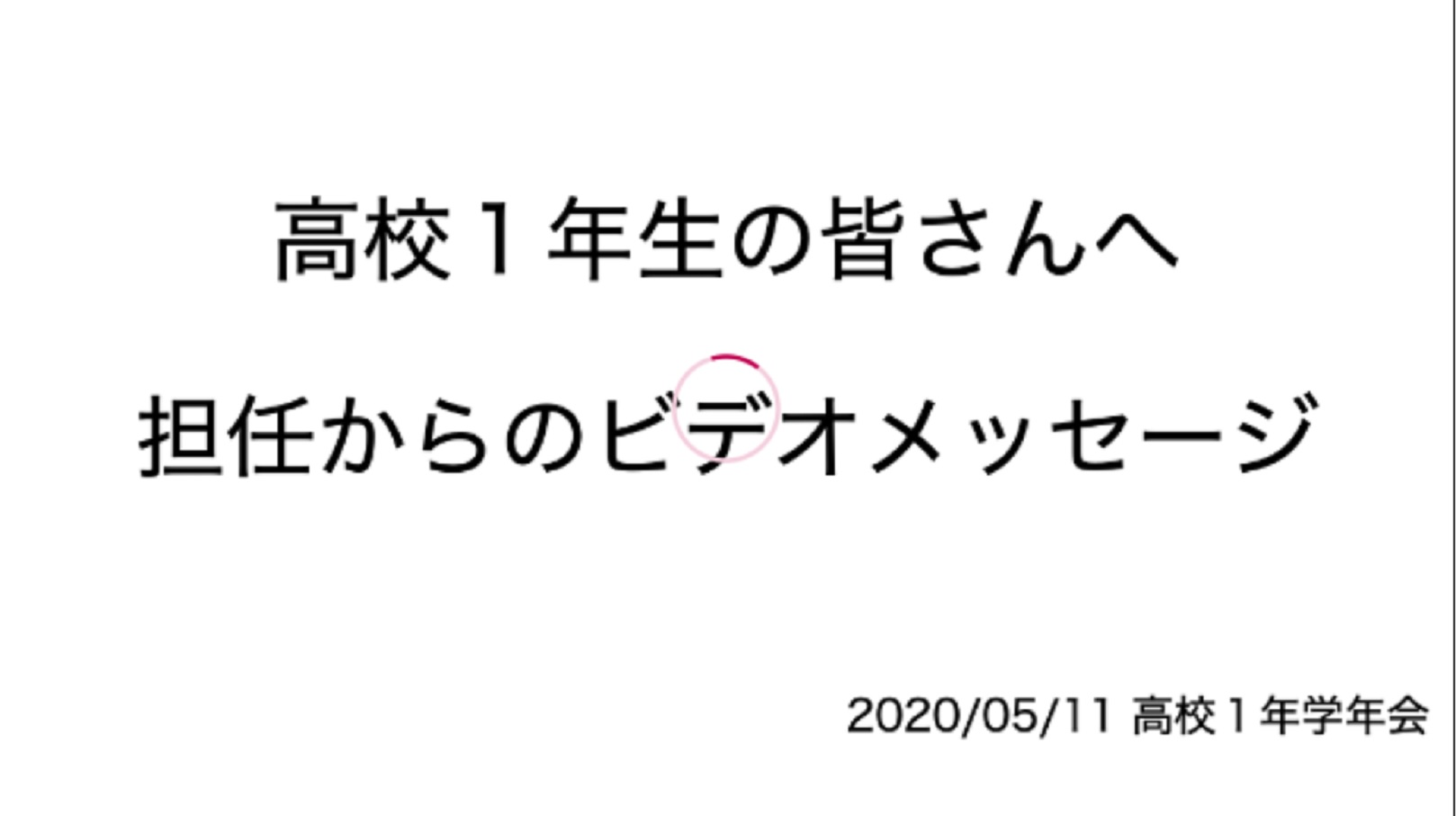 ②担任メッセージ1