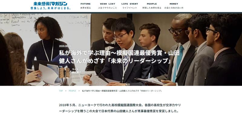FireShot Pro Screen Capture #009 - '私が海外で学ぶ理由〜模擬国連最優秀賞・山田健人さんがめざす「未来のリーダーシップ」 I 未来想像WEBマガジン' - miraisozo_mizuhobank_co_jp