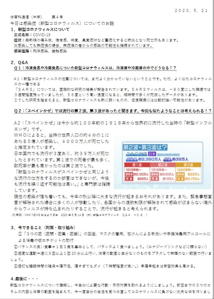⑥体育科通信2