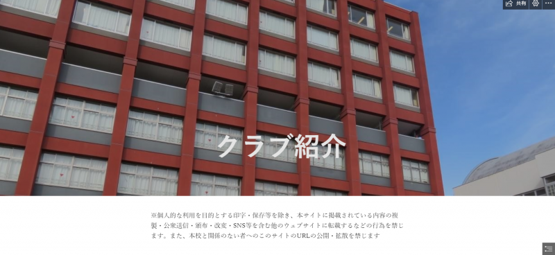 FireShot Capture 011 - クラブ紹介 - sway.office.com