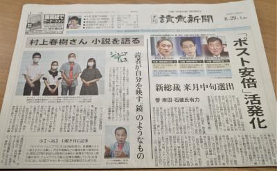 読売新聞8/29