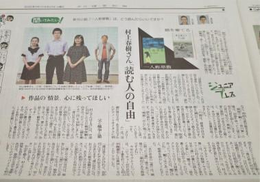 読売新聞8/29(2)