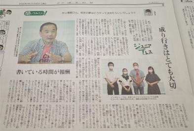 読売新聞9/5