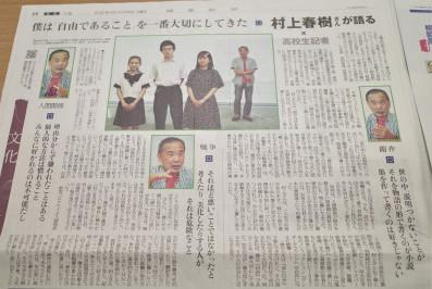 読売新聞9/8