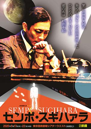 senpo_2020_tokyo_a4_omote_php