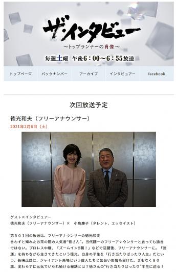 FireShot Capture 092 - ザ・インタビュー ~トップランナーの肖像~ - BS朝日 - www.bs-asahi.co.jp