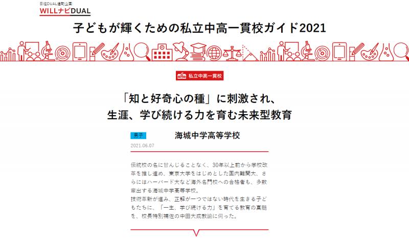 WILLナビ・日経DUAL