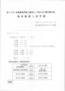 20120605karuta-4.JPG