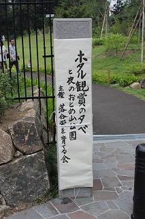 20130713hotarukannshoukai.1.JPG