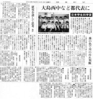 20131020_gakuseikagakushou-3.jpg