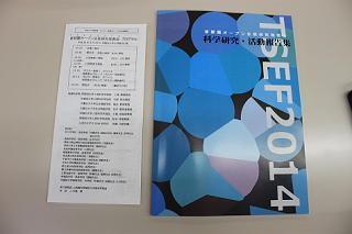 20140316TSEF4.JPG