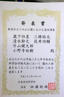 JAHS2011-5.jpg